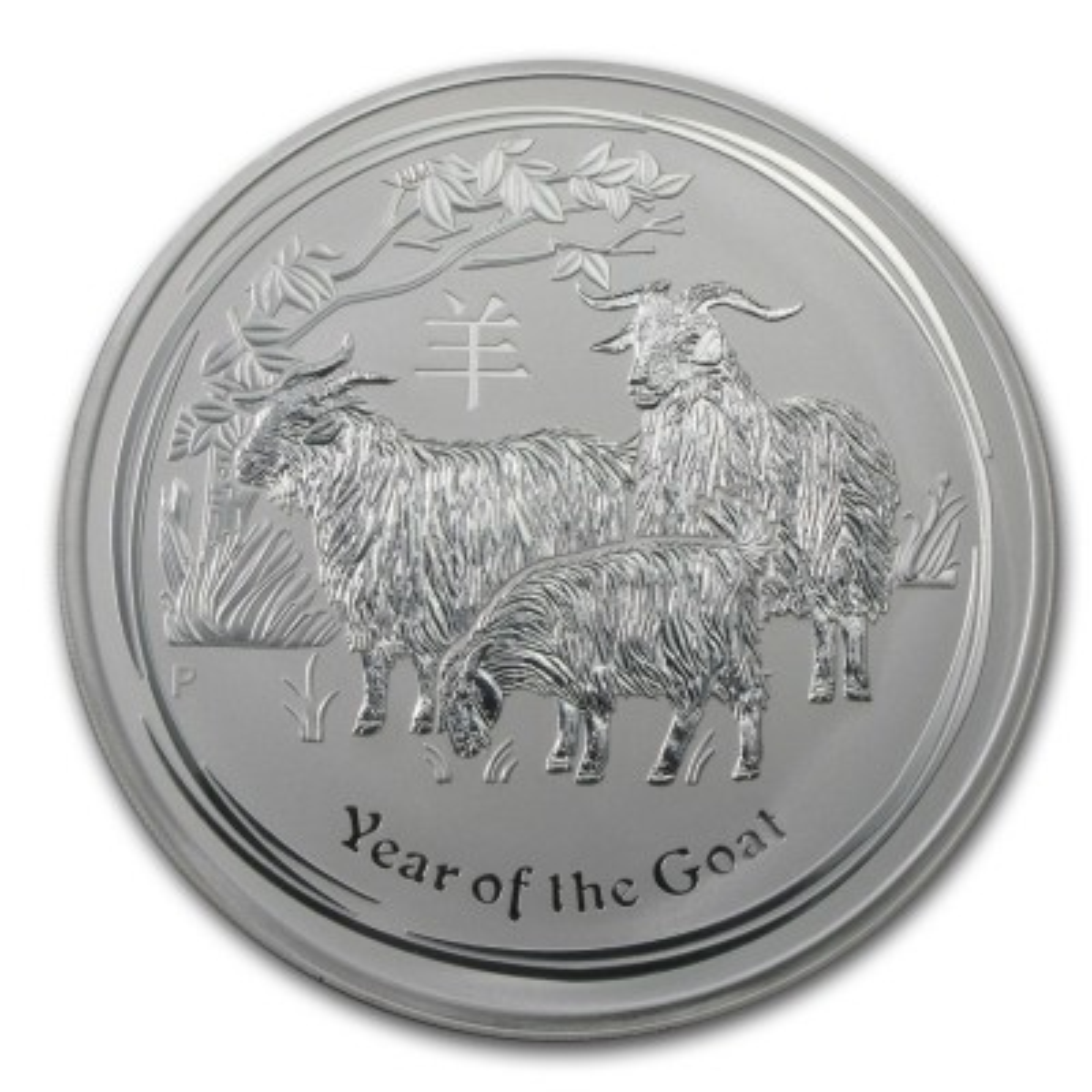 1 kilo zilveren Lunar munt 2015 - jaar van de geit