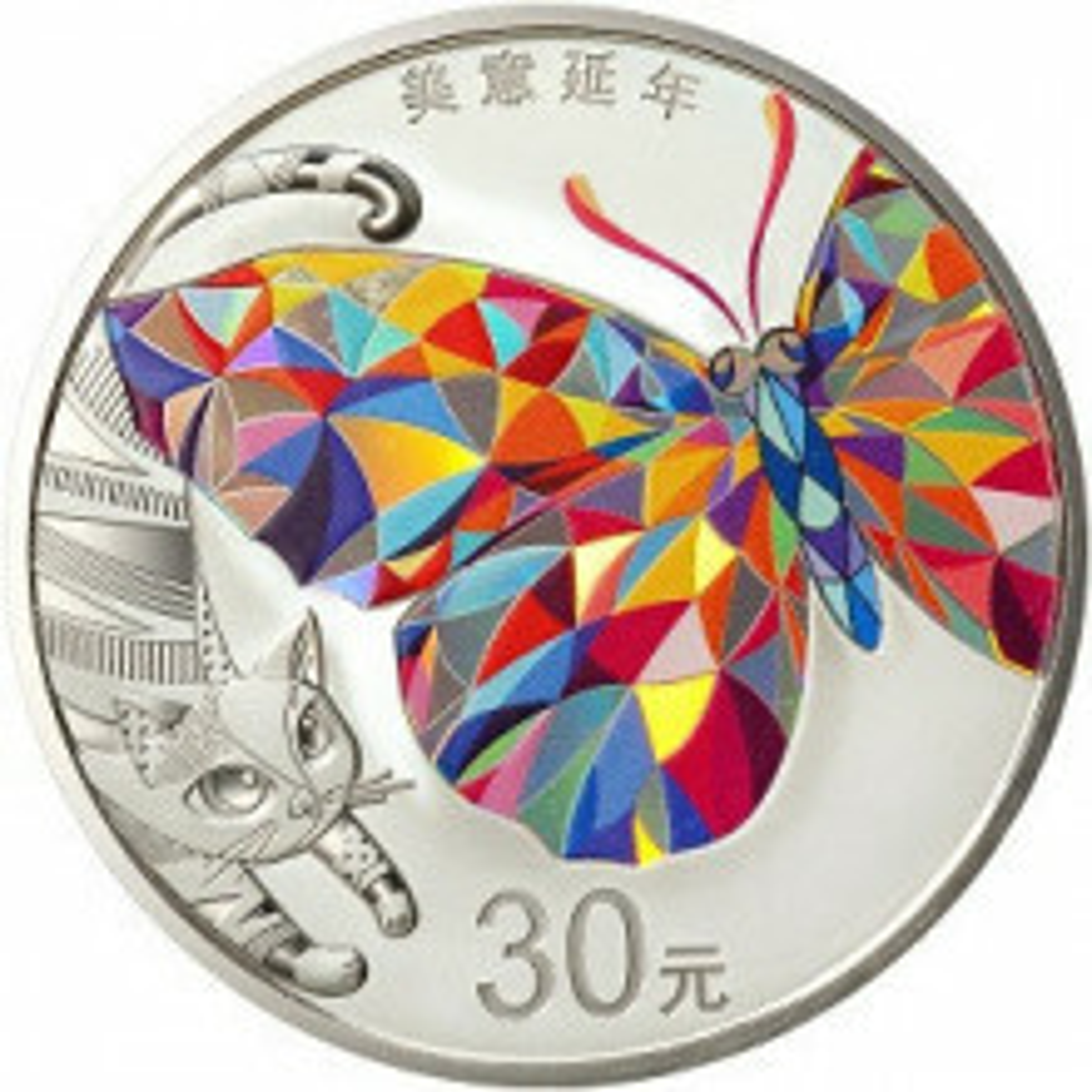 Silver coin auspicious culture longevity 2021 proof